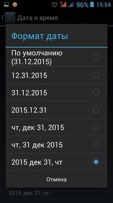 Формат даты