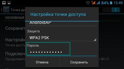 Настройка точки доступа Wi-Fi - пароль