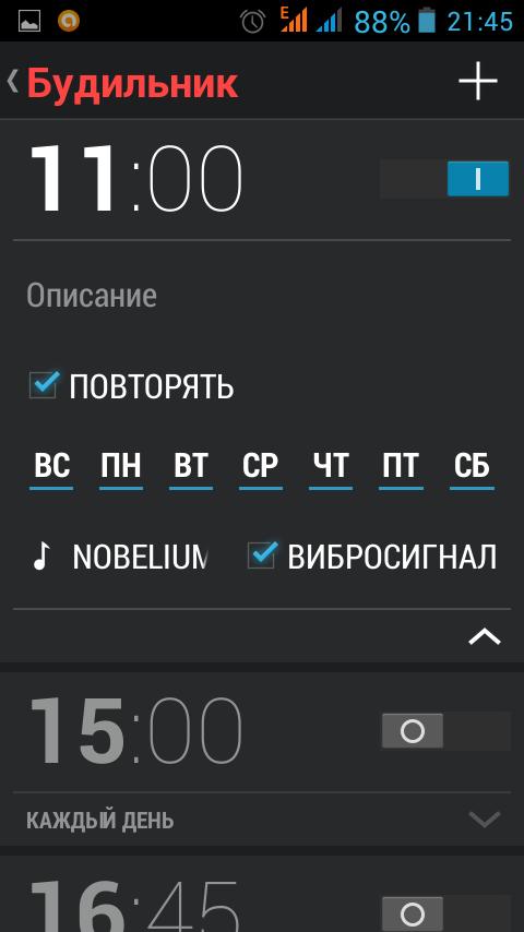 Настройка будильника