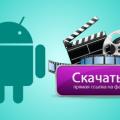 skachat-film