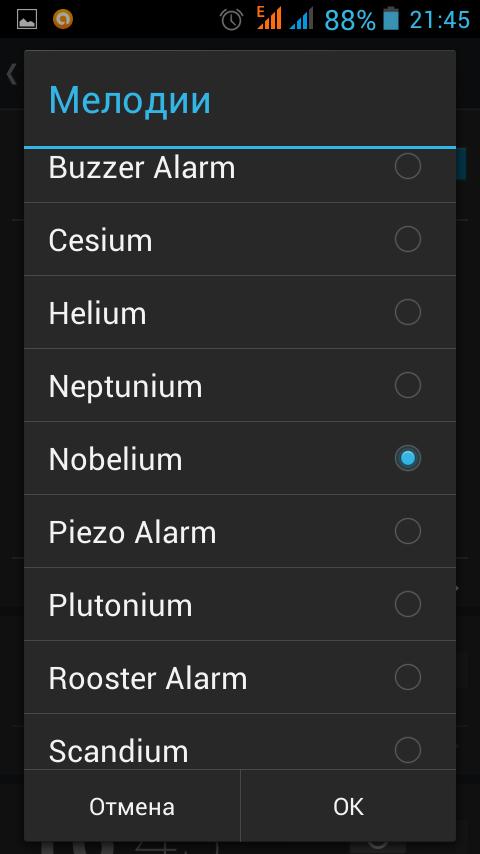 Выбор мелодии будильника