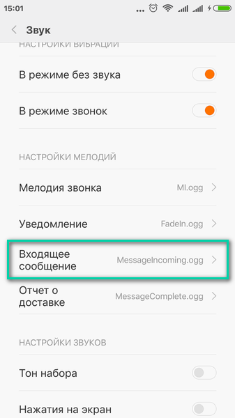 melodiya-na-sms-2