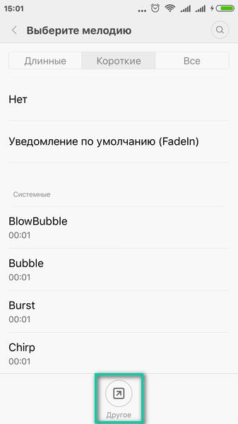 melodiya-na-sms-4
