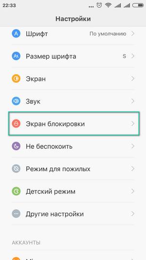 blokirovka-ehkrana-1