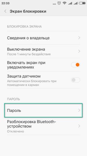 blokirovka-ehkrana-2