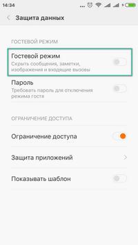 ustanovka-parolya-4