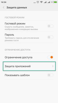 ustanovka-parolya-5