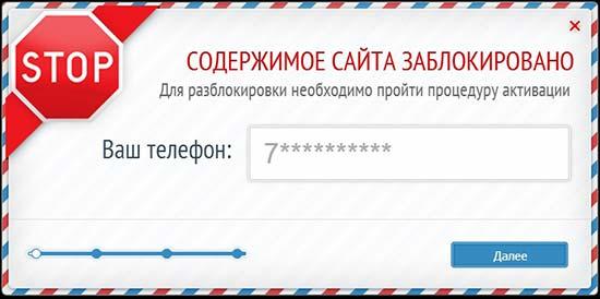 stop-blokirovka