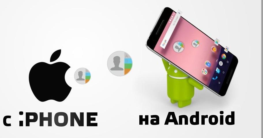 Перенесение контактов с айфона на андроид