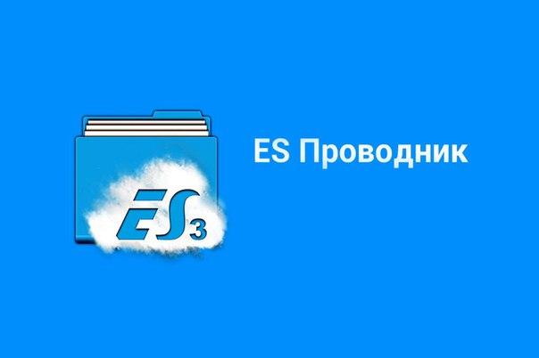 ES-проводник