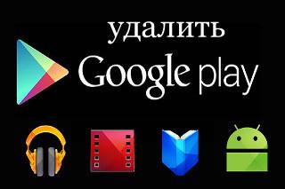 удалить google play