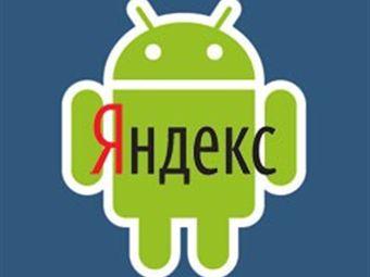 яндекс на андроиде