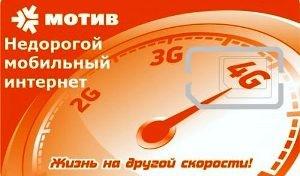 интернет от оператора Мотив