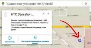 местонахождение андроида