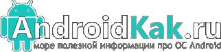 AndroidKak.ru